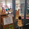 雨の日や暑すぎる日のお出かけ先に!韮崎市子育て支援センター「ひら★ちび」