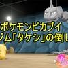 【ポケモンピカブイ】ニビジム「タケシ」倒し方【ピカチュウ・イーブイ】