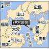大分地裁も運転容認 伊方原発差し止め認めず - 東京新聞(2018年9月29日)