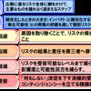 反ワクチンの根底には日本にはびこるゼロリスク症候群があるのではないか