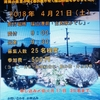 2018年オーシャンビューガーデンクラブ春の福山ウォーキング