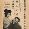 滋賀 / 金城館 / 1934年 3月14日-20日 [?]