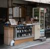 今日の1枚 昔ながらのお店