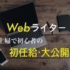 【Webライター】主婦で初心者のWebライター職・初任給を大公開!