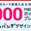 【期間限定】楽天カードで新規入会ポイント増量中で、最高18,000円分がもらえるお得な話