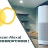 【Amazon Alexa】日々の業務を声で効率化!