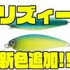 【ボトムアップ】サーキットボードリップ採用のシャッドクランク「リズィー」に新色追加!
