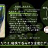 【金曜日の有名銘柄】新政 新年純米しぼりたて2021【FUKA🍶YO-I】