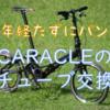 CALACLE初パンク、ミニベロのチューブ交換のコツを解説!