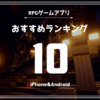 人気のRPGゲームアプリおすすめランキング【iPhone & Android 対応】