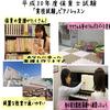 【保育士試験対策セミナー開催!】