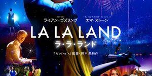 【寄稿】ラ・ラ・ランドを見てきたから感想を書いて紹介したい