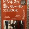 『ビジネスの装いルール完全BOOK』
