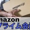 【2018年版】Amazonプライム会員をお得に使い倒すために知ってもらいたい特典(メリット)と活用方法