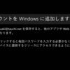 Windows Phone で Azure AD へのデバイス登録が失敗する場合