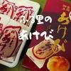 【日光/鬼怒川土産】2017年購入!昔ながらの和菓子「ふる里のあけび」懐かしの味をぜひ