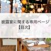・:*披露宴 専用ページ・:*【演出・料理・引出物・手紙・贈呈など】披露宴に役立つ情報ページ