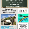 11月も発達障がい当事者会(通称イズムーン)を開催します。