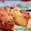 3分クッキング レシピ【りんごとヨーグルトのケーキ】