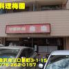 中華料理梅園~2019年6月10杯目~