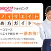 物販アフィリエイト | Yahoo!ショッピングは絶対に入れるべき理由
