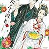 ながたんと青と-いちかの料理帖-(1) (Kissコミックス) / 磯谷友紀 (asin:B07F7784RJ)