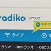 【214】radiko HYOGO