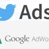 アーバンナックル(有料)でtwitterとAdwordsで広告打ってみた