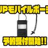 【ダイワ】釣り時にスマホを水から守るアイテム「WPモバイルポーチ」通販予約受付開始!