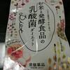 お米と発酵食品の乳酸菌 Diet