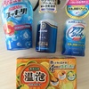 アース製薬(4985)から優待が到着:2000円相当の自社製品