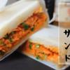 小ねぎとにんじんサンド 作り方(レシピ) 和がらし入りちょっと大人のキャロットサンド!!