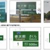 栃木県 日光宇都宮道路「徳次郎インターチェンジ」の読み方を変更