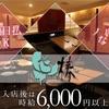 祇園 クラブ 『キャメリア』入店後は時給6000円!!