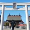 昆陽神社 京成幕張駅そば「昆陽先生甘藷試作之地」