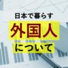【都道府県別で見てみよう!】日本で暮らす『外国人』について。【2020年】