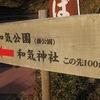 和気神社@龍馬をゆく2011