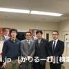2019/01月 衆議院議員の先生等と記念写真