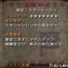 MHP2G(親友すぺしゃる その5後編)