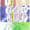 銀のノスタルヂア~宮沢賢治物語~天盤の章~ 14ページ