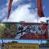 牛骨醤油ラーメン@牛骨らぁ麺マタドール 2018ラーメン#37 ~札幌ラーメンショー2018より