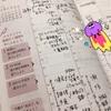 外資系OLの手帳術【2019年】