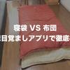 【寝袋VS布団】話題のSleep Meister(スリープマイスター)で睡眠の質を比較してみた!