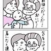 四コマ「また来るネ!」