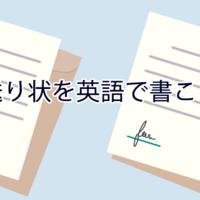 送り状を英語で書けますか?