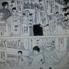 柔術vs柔道漫画「Other」作者・カクイシシュンスケ氏が柔道新作漫画『Grasp!!』を発表
