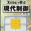 「現代制御理論」の教科書PDF。状態方程式を使った制御工学の講義ノート(問題と解答つき)