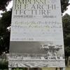 『IMPOSSIBLE-ARCHITECTURE』@埼玉県立近代美術館