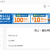 メルカリの売上が1万円を超えた!ので、出金申請をしてみた。