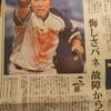 日本選手権・日本新薬vsHonda熊本in京セラドーム大阪(記載日:11/6)